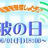 【電波通信】6/1(月)、秋葉原ディアステージで電波ソングイベント『電波の日』が開催!アイドルが電波ソングを歌うイベント!?