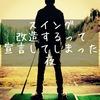 【ゴルフ】「スイング改造する」って宣言してしまった夜。