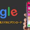 iPhone&AndroidスマホにAvgleをダウンロードする方法