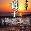 最近読んだ本の覚書:「日御子」「ルーム・オブ・ワンダー」編