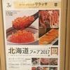 東京グルメ:東京ドームホテル ブッフェレストラン「リラッサ」北海道フェア~