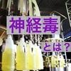 食用油と神経毒 <乳がんブログVol.180>