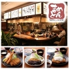 【オススメ5店】本山・覚王山・藤が丘(愛知)にあるとんかつが人気のお店