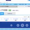 NHKラジオのストリーミングを聴いたのに出席簿に反映されない問題の解決