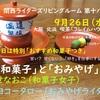 9月26日(水)「関西ライターズリビングルーム」第十八夜、ゲストは「和菓子女子」せせなおこさん&「おみやげ菓子ライター」嶋田コータローさん。おいしい和菓子の実食つき!