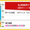 【ハピタス】NTTドコモ dカードが期間限定5,500pt(5,500円)! 初年度年会費無料! ショッピング条件なし! さらに最大9,000円分のプレゼントも!