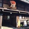 岐阜県高山市 舩坂酒造店&原田酒造場