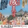 【11/23、高取町】「第31回たかとり城まつり」開催