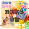 【2017年】忘年会・新年会のオススメ景品まとめました!