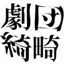 劇団綺畸2014年度新人公演稽古場ブログ