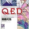 Q.E.D. 46巻