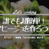 キャンプでおしゃれ飯【スキレットで簡単アヒージョを作ろう!】