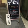 20180205_原宿駅前パーティーズNEXT握手会@中野坂上SUB.TOKYO
