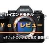 【SONY α1 レビュー】α7/α9 のいいとこ取りの最強機種【予想:80万円】