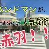 バンドで上京するなら、赤羽が人気!バンドマンが多く住む街!!