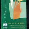 『て、わた し』第1号を読んで、見て、詩と朗読を考えながら、断絶と老いについて想いをめぐらす。