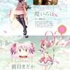 魔法少女RPG「マギアレコード 魔法少女まどか☆マギカ外伝」のキービジュアルがお披露目