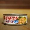 ツナ缶レビュー「情熱価格 ライトツナフレーク・かつお」・ツナ具研究会