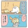 はじめてのチョコミント【4コマ漫画2本】