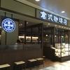 モーニングにフレンチトーストが!@倉式珈琲店