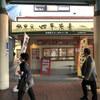 茨城 龍ケ崎〉侮れない駅の蕎麦屋さん