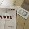 日本毛織(3201)から中間配当金と株主優待(クオカード、株主優待カタログ)が到着しました!