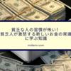 貧乏な人の習慣が怖い!『貧乏人が激怒する新しいお金の常識』に学ぶ知識