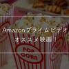 Amazonのプライムビデオで観たおすすめ映画!