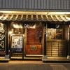 【オススメ5店】銀座・有楽町・新橋・築地・月島(東京)にある鶏料理が人気のお店