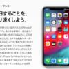 【神アプデ】『iOS 12』配信開始!!パフォーマンスの改善や、様々な機能を追加。