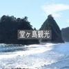 堂ヶ島観光