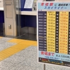 【乗車記】スカイライナー8号(空港第2ビル/青砥)