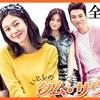 韓国ドラマ-いとしのクムサウォル-あらすじ49話~51話(最終回ネタバレ)-最終回まで感想付き