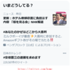 ツイッター,「 #安倍晋三の逮捕を求めます 」は「 #自民党と公明党の退場を求めます 」ではないのか? 安倍の為政は自民党(公明党)政府の為政