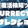 【RESURRECTION(リザレクション)】購入者の口コミを集めてみました。
