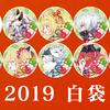 【元日限定】東急ハンズで『白猫プロジェクト』の福袋が販売!!