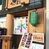 【東京ぶらり旅】巣鴨地蔵通り商店街散策その1