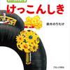 『おでこはめえほん(1) けっこんしき』刊行記念 鈴木のりたけさんワークショップ&サイン会「おでこはめえほんであそぼう!」