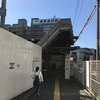 「京急発祥の地」大師線さんぽ旅 ~産業道路駅周辺~
