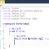 C#初めての始め--とりあえずコンソールアプリケーション その2