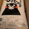 熊本 御船のお米