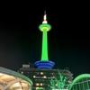 春の京さんぽ 木造モダニズム建築「聴竹居」と光のプロジェクト「京都タワー」