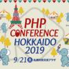 PHPカンファレンス北海道2019に協賛&参加してきました!(資料まとめ)