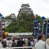 お城まつりで賑わう姫路城