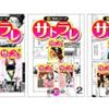 初代サトラレ全巻がKindleUnlimitedで読み放題!