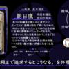 【金曜日の有名銘柄】朝日鷹 特選本醸造 低温貯蔵酒【FUKA🍶YO-I】