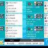【剣盾シングルS6 最終248位/レート2034】壁+竜舞バトンドラパ軸