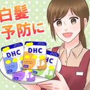 白髪予防に!ドラッグストアで買えるDHCサプリ【オススメ6選】