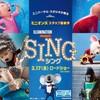「SING」は意外に大人も楽しめる素晴らしい作品だった。