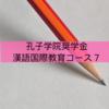 【孔子学院奨学金】漢語国際教育専攻(修士)を履修される方へアドバイス7